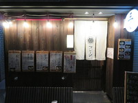 福島 「別邸三く 豚骨らーめん 真真(マシーン)」 夜限定のメバチマグロのネギトロ丼としゃばさりとんこつらーめんセット!