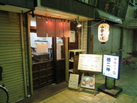 天満・天五中崎通り商店街 「洛二神」 食べ歩きの〆は煮干しガンガンの超煮干しそば!