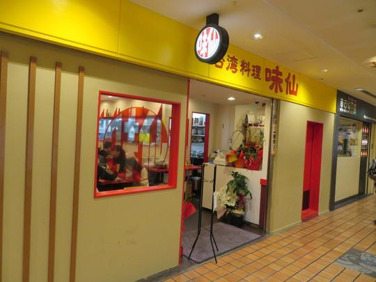梅田・マルビル 「台湾料理 味仙」 名古屋名物が台湾ラーメンがマルビルにオープンしました!