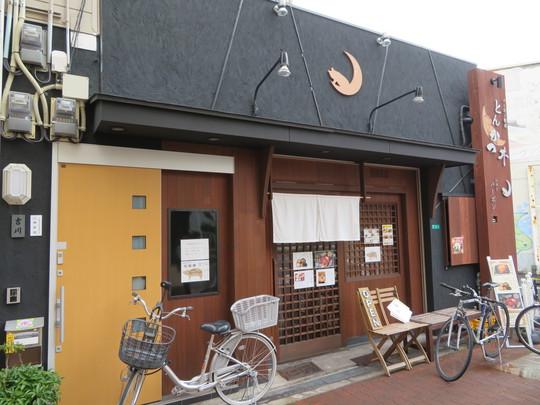 玉造 「ニューバーボン」 岩手県久慈ファームの佐助豚を使用した極上ロース定食!