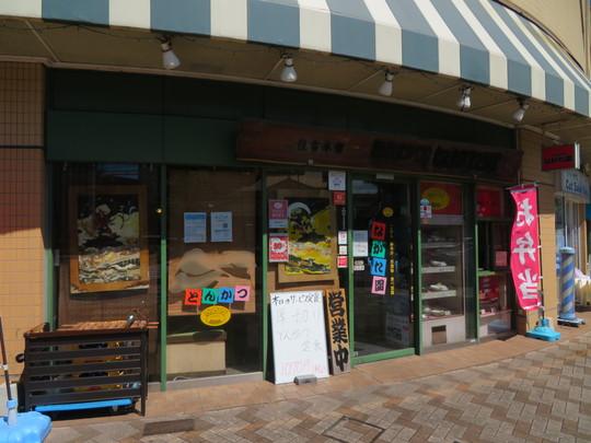 神戸・住吉 「とんかつ ながた園」 惣菜が食べ放題で人気のとんかつ店で海老フライと一口カツの盛合せ定食!