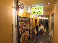 心斎橋・南船場 「大阪イレブンスパイス+」 ホロホロで食べ応えある骨付きチキングリルが鎮座したウルトラチキンカリー拉麺!