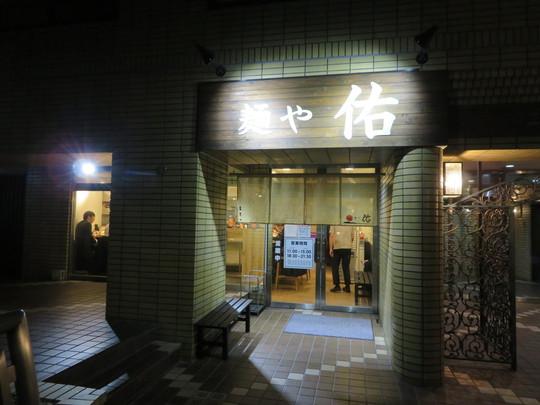 本町 「麺や 佑」 鶏×魚×豚のバランスいいトリプルスープの旨味が際立つらーめん!