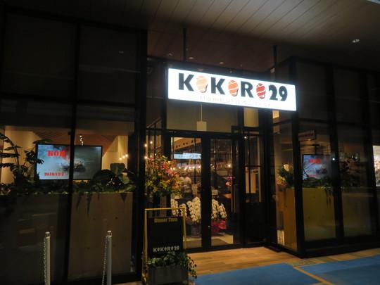 京田辺・松井山手 「KOKORO29(ココロ29)」 京都ぽ~くを使ったハンバーグが旨い肉ダイニング!