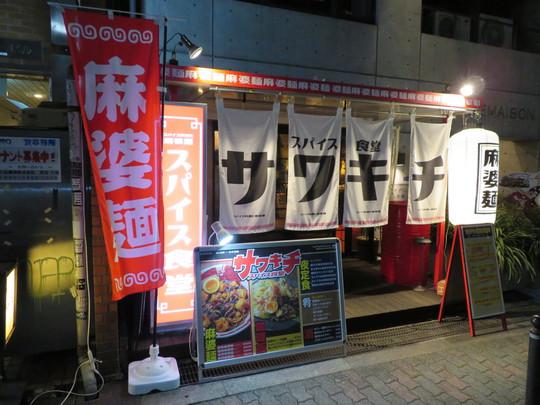 四ツ橋・南船場 「スパイス食堂 サワキチ」 辛さと旨味が広がる辛旨の麻辣(マーラー)麻婆麺!