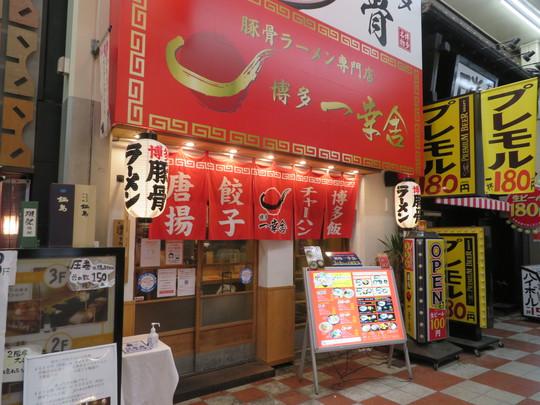 梅田・お初天神通り 「博多一幸舎」 泡系豚骨ラーメンと豚骨カレーライスの相性バッチリの組合せ!