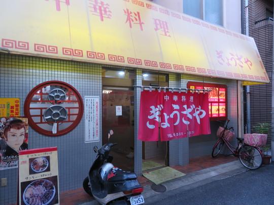 西成・鶴見橋 「ぎょうざや」 店主まぁくんの王道の町中華を堪能しました!