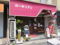 淀川・東三国 「カーネリアン」 日替わりのビッグミンチカツがジューシーです!