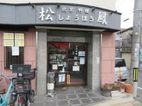西宮・鳴尾 「北京料理 松鳳(しょうほう)」 大人気ボリューム満点の豚天と八宝菜のBランチ!