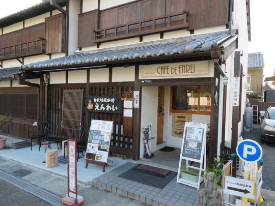 奈良・橿原 「カフェ えんれい」 江戸時代にタイムスリップ出来る街にある居心地のいい人気のカフェ!
