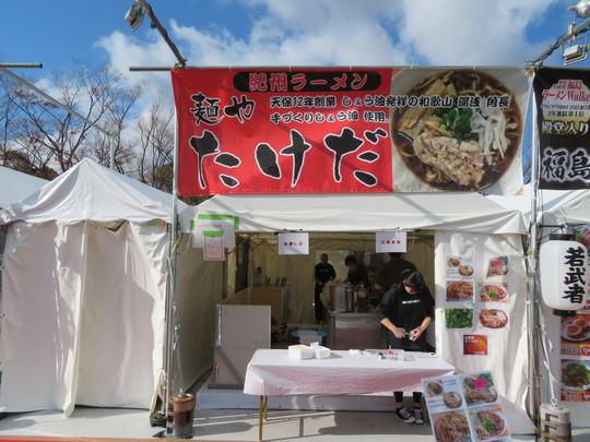 吹田・万博公園 「第6回 ラーメンEXPO 2018」  第3幕 初日!