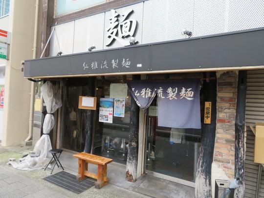 神戸・住吉 「弘雅流製麺」 鶏の旨味が詰まっている鶏骨醤油らーめん!
