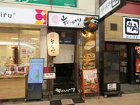 心斎橋・南船場 「キムカツ」 期間限定クーポンでキムカツ膳がお得に頂けます!