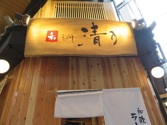 梅田・堂山 「和dining 清乃(せいの)」 油かすの甘味が広がる梅田店限定堂山ブラックとしらす丼!