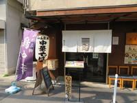 豊中・庄内 「烈火」 大阪で頂ける絶品の山形名物鶏中華そば!