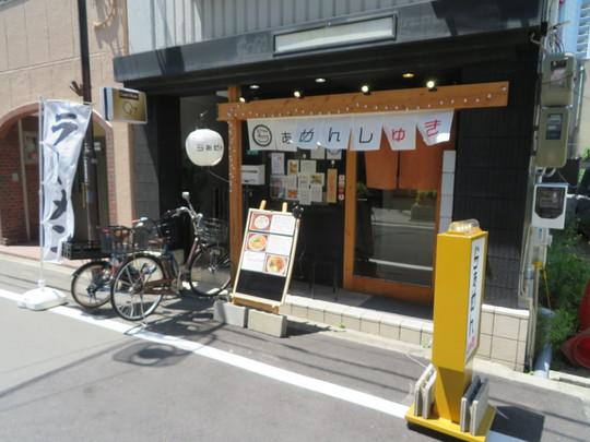 東成・鶴橋 「らぁめん しゅき」 濃厚で味わい深く旨味たっぷりの牛スジかま玉まぜそば!