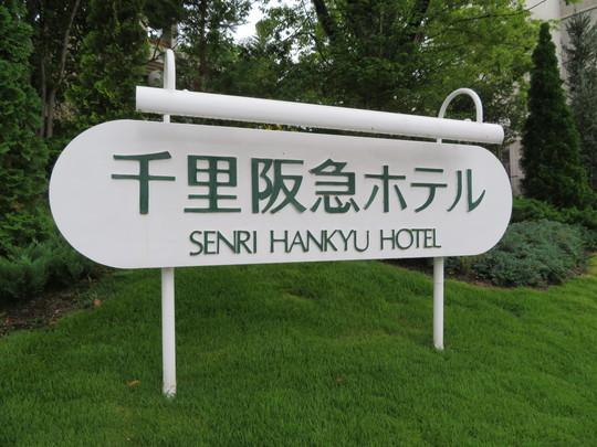 豊中・千里中央 「千里阪急ホテル」 プールサイド・ビアガーデンで今年もトナカイのメンバーと暑気払い!