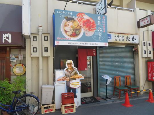 天満 「蟹ラーメン専門店 香住北よし」 北よしの蟹ラーメンが美味しくなってリニューアルオープンしました!
