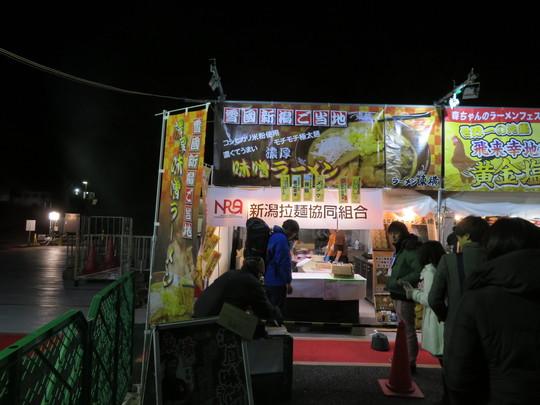 吹田・万博公園 「第6回 ラーメンEXPO 2018」  第3幕 2日目!
