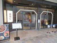 梅田・茶屋町あるこ 「シビレヌードルズ 蝋燭屋(ろうそくや)」 東京・銀座から出店された麻婆麺が痺れと辛さで旨い!
