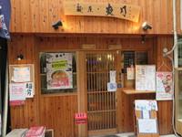 住之江・粉浜 「麺屋 爽月(そうげつ)」 ボリュームたっぷりの人気のとり玉天セット!