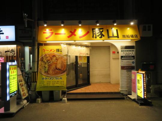 心斎橋 「ラーメン豚山」 ボリューム満点の二郎系のラーメン!