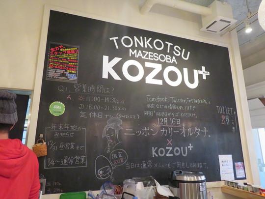 福島 「KOZOU+」 水曜日のオルタナ。とのコラボのコゾタナ+のあいがけカレーまぜそば!
