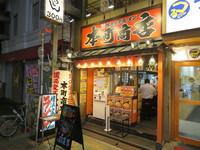 本町 「本町商店」 お得にトッピングされた豚骨醤油MAXラーメン!