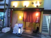 西淀川・塚本 「春団治」 抜群の新鮮な海鮮が頂ける割烹!