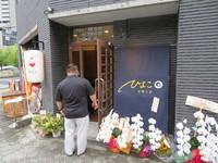 桜ノ宮・同心 「中華そば ひよこ」 名店で腕を磨いた店主が満を持して中華そば店をオープンしました!