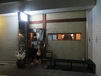 神戸・六甲道 「つけ麺 繁田」 定期的に食べたくなるこの味の焼豚つけ麺!