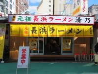 梅田・兎我野町 「元祖長浜ラーメン清乃」 博多元祖長浜屋と清乃のドラマチックコラボ!