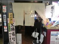 本町・船場センタービル 「風のほうき」 濃厚なタレでご飯が進むトンテキランチ!