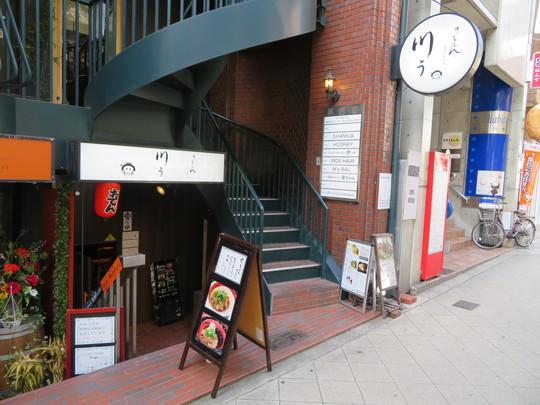 北堀江 「川う」 牛すじうどんと牛すじ丼のスペシャルなランチを頂きました!