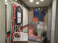 本町 「かぼちゃの馬車」 有志で忘年会をしてきました!