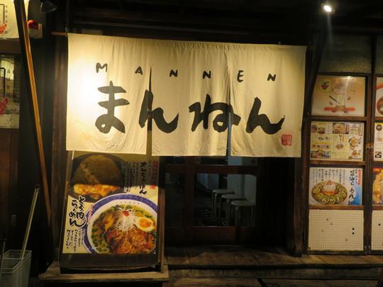 梅田・東通り商店街 「まんねん」 小豆島の天然醸造醤油を使用した吟醸醤油らーめんとオムちゃ!