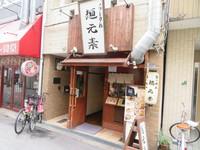 天満 「らーめん 麺元素」 天然素材100%使った体にいい魚元素淡麗醤油ラーメン!!