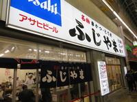 新世界 「ふじやま」 ジャンジャン横丁にリーズナブルな串かつ・どて焼きのお店がオープンしました!