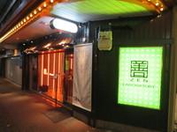 梅田・かっぱ横丁 「善 ZEN LABORATORY」 ミシュランに輝く無限ご出身の奥深くコクのある中華そば!
