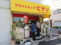 神戸・住吉 「フライショップ ビザン」 好きな天ぷらの組合せが出来るオリジナルの弁当が作れます!