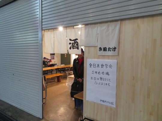 裏なんば 「き田たけうどん」 全日本・食学会の凄い持ち寄り忘年会!