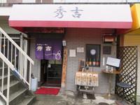 豊中・庄内 「大坂らーめん 秀吉」 コクのある豚骨スープの藤吉郎!