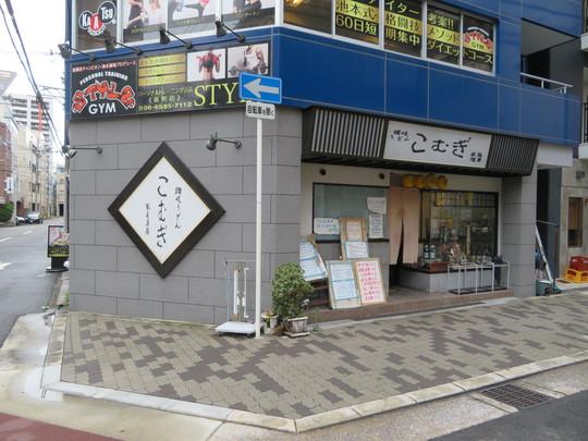 西大橋・新町 「こむぎ」 お得なかやくご飯と豚天ぶっかけの定食!