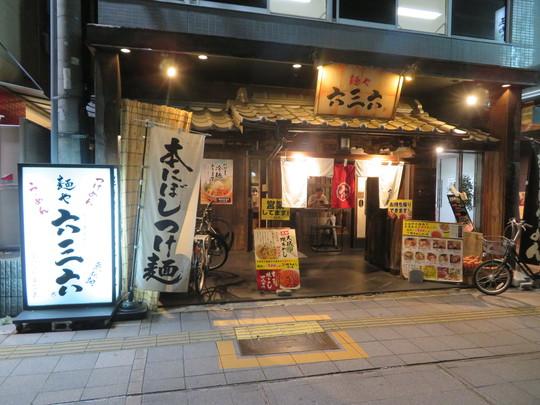 吹田・江坂 「麺屋 六三六」 暑い夏には夏期限定のにぼし冷麺と大根焼きめし!
