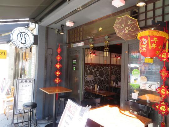 北堀江 「うさぎ食堂」 中華バルのランチが始まりました!