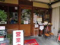 淀川・東三国 「洋食 カーネリアン」 日替わりのBBQソースハンバーグ!
