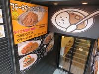 心斎橋・アメリカ村 「カレーイン」 ステーキ屋が作る旨味が詰まった欧風カレー!