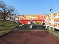 吹田・万博公園 「第6回 ラーメンEXPO 2018」  第4幕 初日!