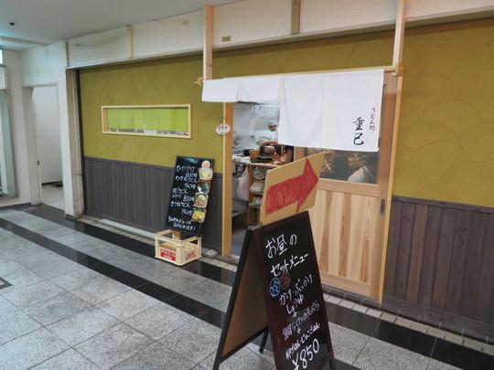 堺筋本町・船場センタービル 「うどん処 重己」 優しいいりこ出汁のひやかけセット!