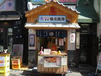 心斎橋・アメリカ村 「焼売銭湯」 色々な焼売がリーズナブルに頂ける焼売専門店!
